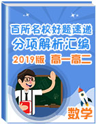 高一高二数学百所名校好题分项解析汇编(2019版)