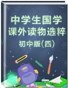 中學生國學課外讀物選粹初中版(四)