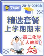 【众淘精优推荐】2018-2019学年高二化学(人教版)上学期期末复习精选套餐
