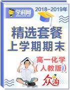 【众淘精优推荐】2018-2019学年高一化学(人教版)上学期期末复习精选套餐