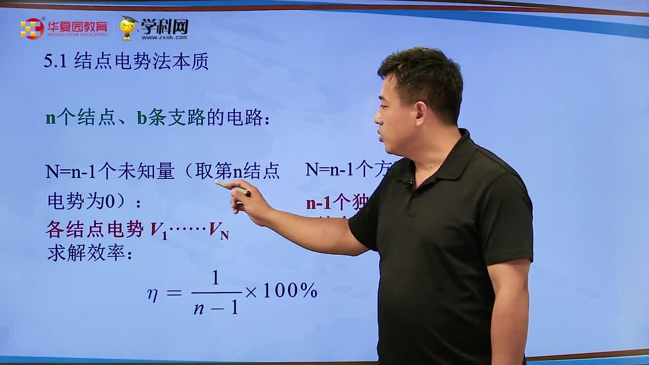 竞赛精英课程 物理竞赛 第五部分