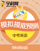 2019年云南省初中学业水平考试英语模拟试卷(含听力)