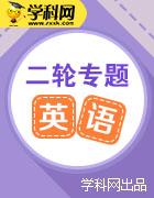 【二轮突破】2019高考英语课标版大二轮专题突破+仿真模拟练(广西)