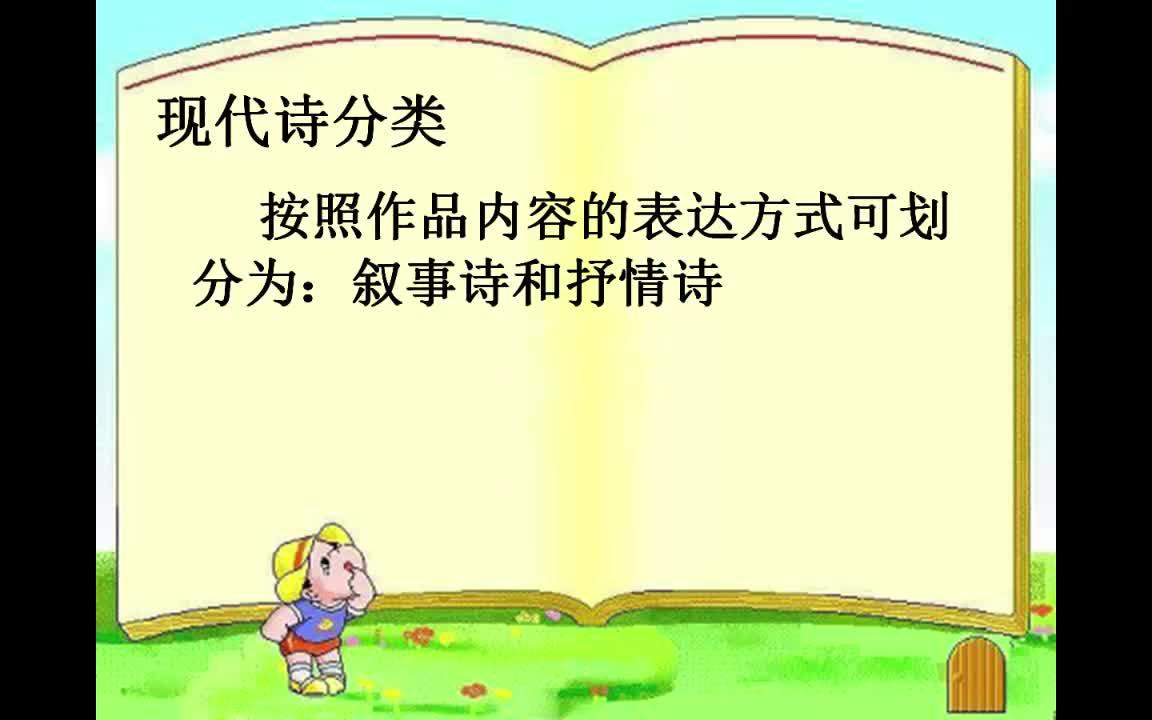 长春版 八年级语文上册 现代诗歌常识-视频微课堂