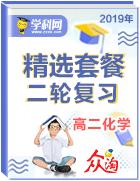 【众淘精优推荐】2019年高考化学二轮复习精选套餐