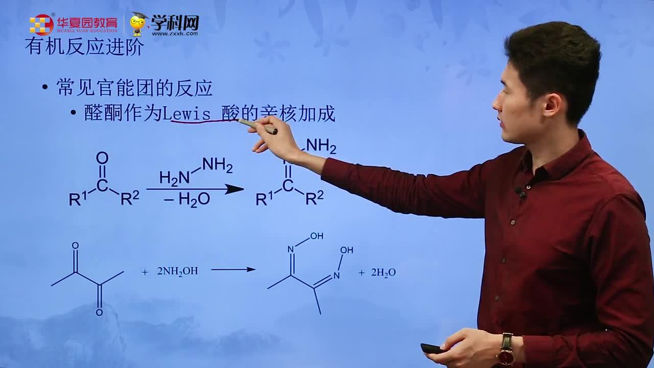 高考自主招生 化学 第五部分 北京大学 肖艺能