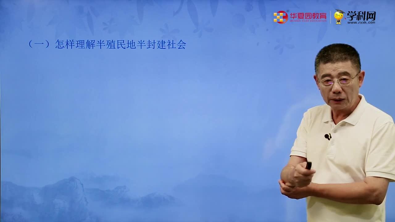 高考自主招生 历史 第五部分 特级教师 张道林