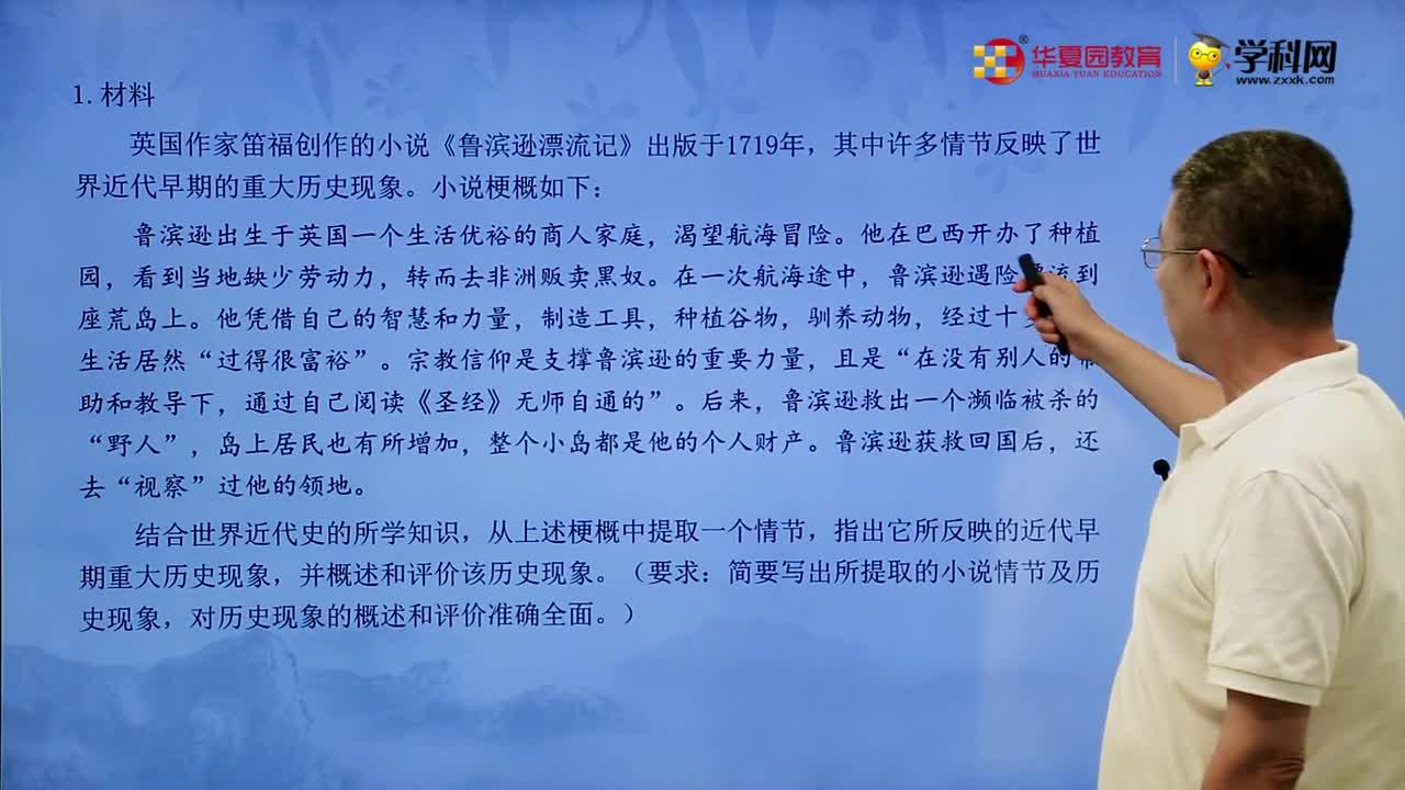 高考自主招生 历史 第六部分 特级教师 张道林