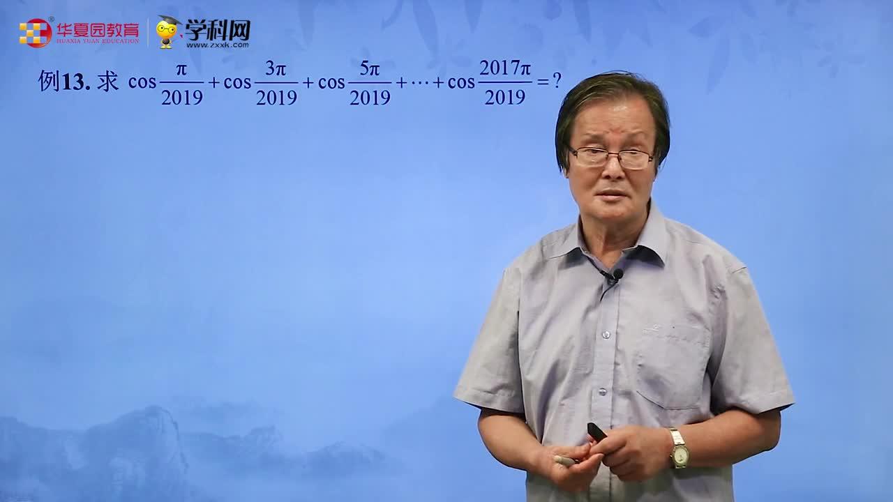高考自主招生 数学 第四部分 特级教师 周沛耕