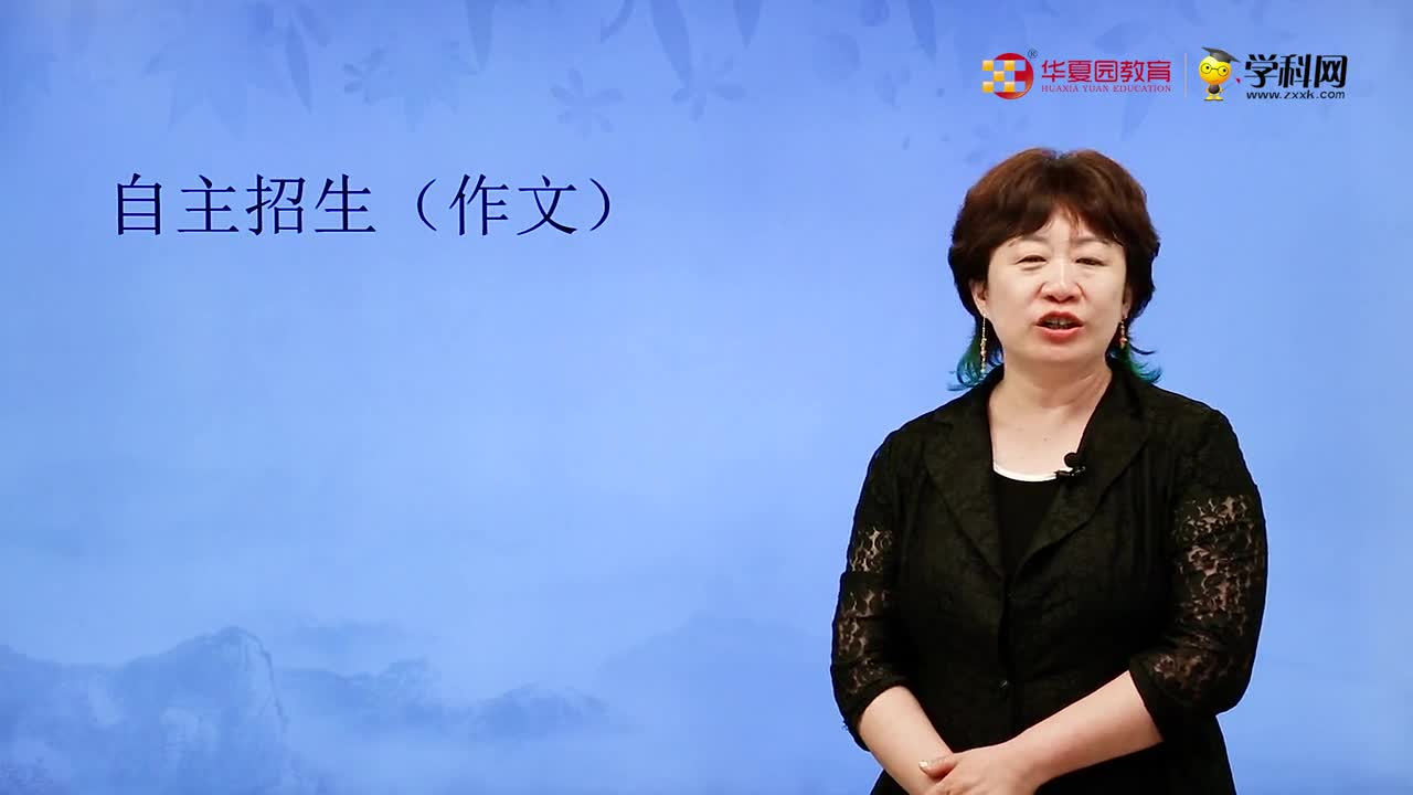 高考自主招生 语文 第五部分 高级教师 申怡