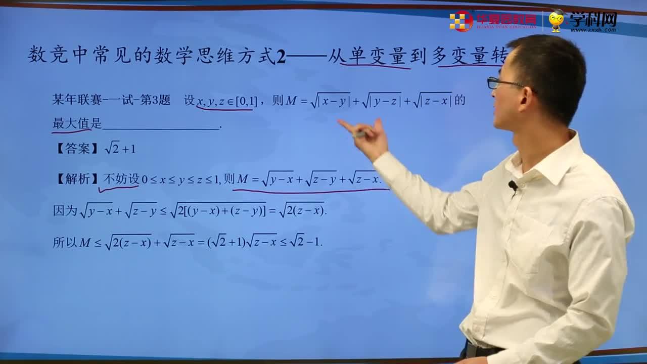 竞赛精英课程 数学竞赛 第二部分