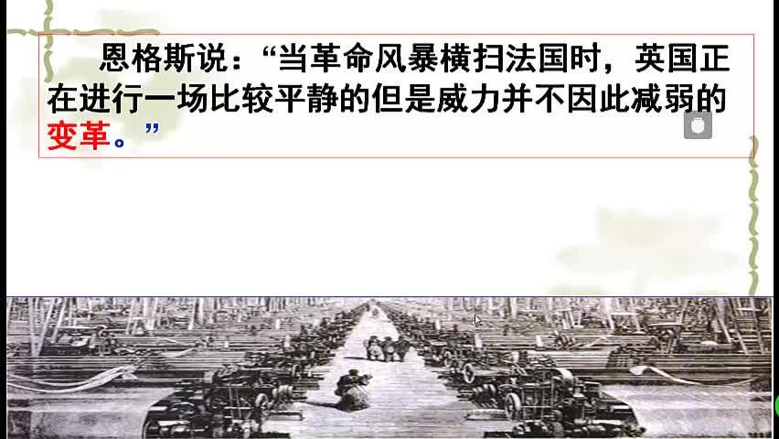 人教部编版 九年级历史上册 第七单元 工业革命-视频微课堂