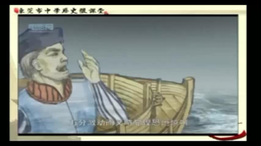 人教部编版 九年级历史上册 第五单元 第15课 新航路开辟-视频微课堂