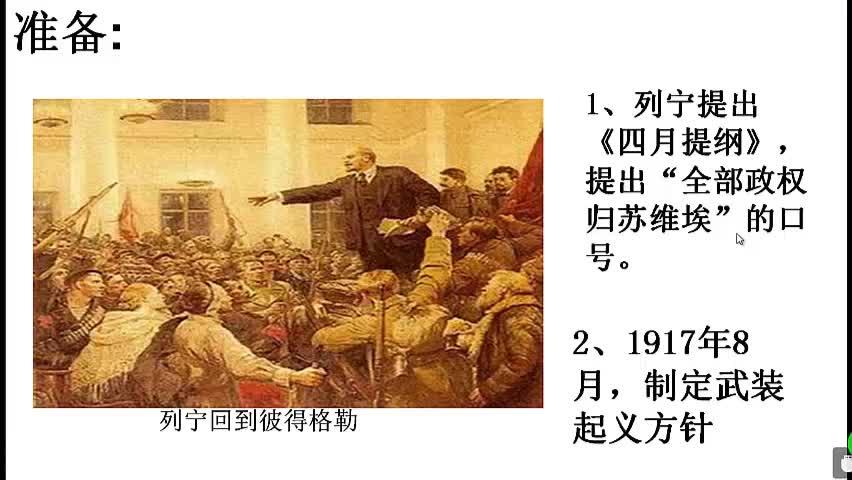 人教部编版 九年级历史下册 第三单元 第9课 十月革命-视频微课堂