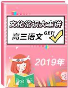 2019届高三语文文化常识大串讲