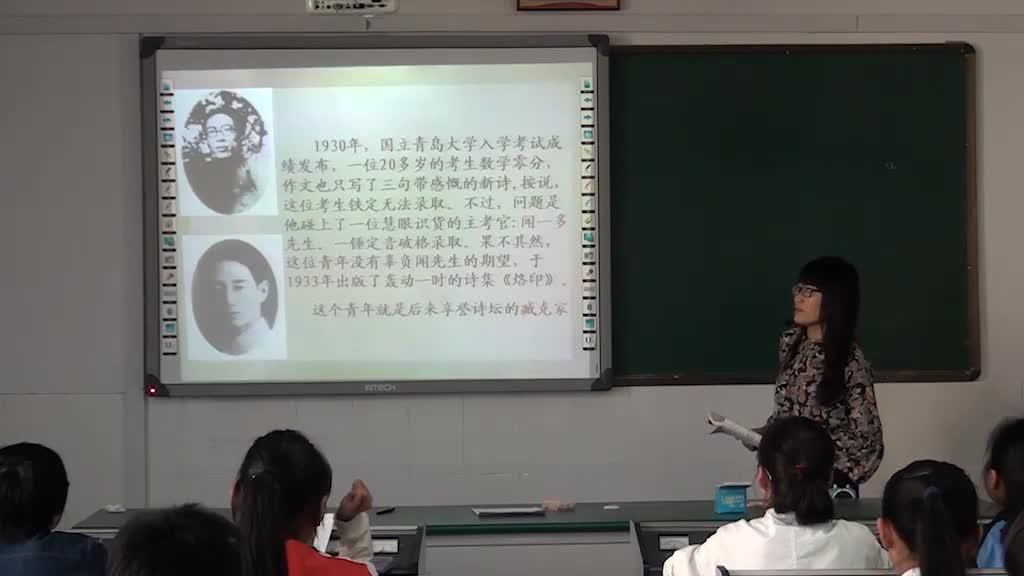 人教部编版 七年级语文下册 第一单元 第2课 闻一多的说和做-视频公开课