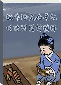 统编语文九年级古诗词精析精练