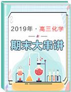 2019年高三期末化学大串讲