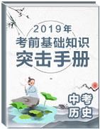 2019年中考历史考前基础知识突击手册