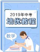 2019年中考數學培優教程