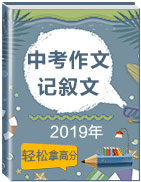 2019年中考作文之记叙文轻松拿高分