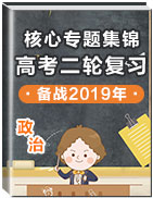 备战2019年高考政治二轮复习核心专题集锦