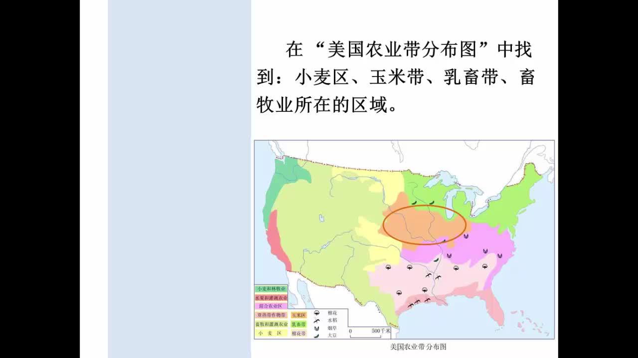 高考地理 农业专题复习3-美国的农业地域类型的分布及原因分析-视频微课堂