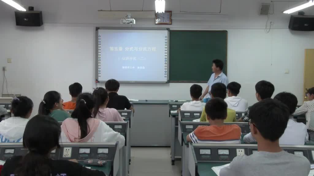 北师大版 八年级数学下册 5.1认识分式(二)-课堂实录