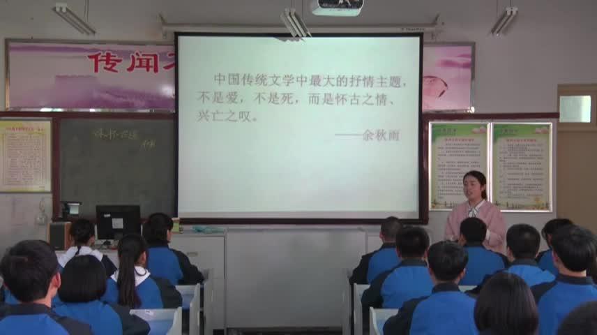 人教版 高一语文 必修三 第二单元 第五课 咏怀古迹-视频公开课