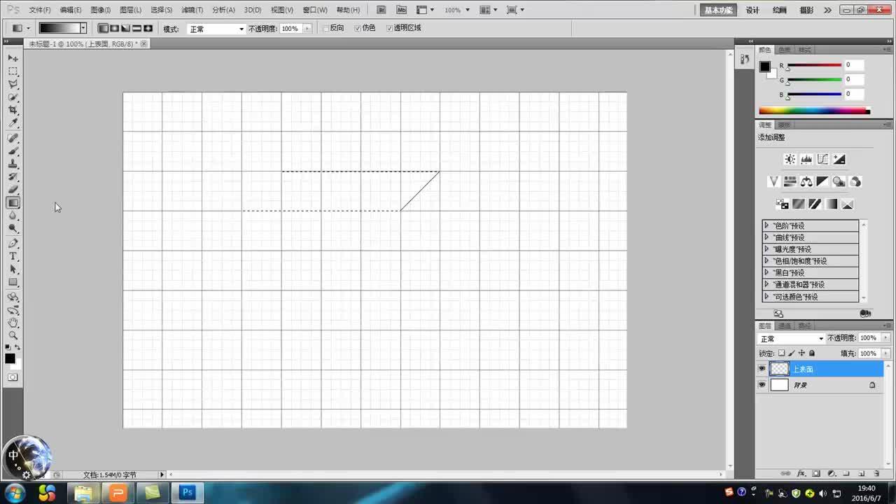 教科版 高一信息技术 必修 绘制素描效果的立方体-视频微课堂