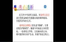 人教版 高三语文:专题23:论述类文本——说明对象与语言-视频微课堂