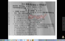 廷锴纪念中学2018届寒假作业生物理综模拟2选择题1-3视频