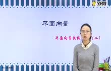 高中数学 平面向量专题:平面向量的共线问题(二)-试题视频
