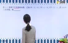 高中数学 平面向量专题:平面向量的共线问题(一)-试题视频