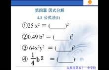 北师大版 八年级数学下册 第四章 因式分解 4.3 公式法(1)-微课堂视频