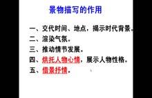 """人教版 八年级语文《巧借""""景""""语抒""""情""""语》-微课堂视频"""