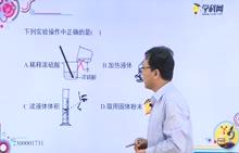 初中化学 走进化学实验室:常见仪器及化学实验基本操作3-试题视频