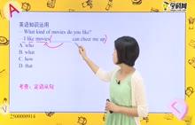初中英语-定语从句:定语从句的用法8-试题视频