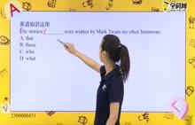 初中英语-定语从句:定语从句的用法7-试题视频