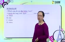 初中英语-定语从句:定语从句的用法5-试题视频