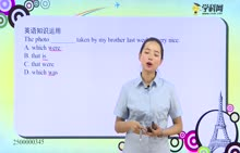 初中英语-定语从句:定语从句的用法3-试题视频