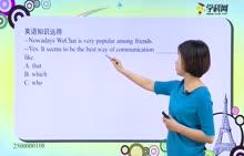 初中英语-定语从句:定语从句的用法2-试题视频