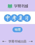 【书城】初中物理填空题解题指导