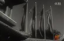 部编人教版八年级历史下第1课 中华人民共和国成立视频素材:毛主席在第一届中国人民政治协商会议上致开幕词_标清 (1份打包)