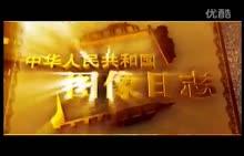部编人教版八年级历史下第1课 中华人民共和国成立视频素材:1951西藏和平解放_标清 (1份打包)