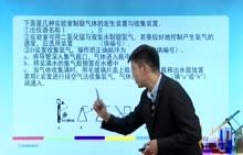初中化学 氧气及其制取:气体的制取和收集1-试题视频