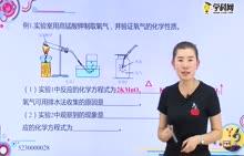 初中化学 氧气及其制取:氧气的性质、用途及制取-试题视频