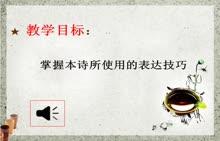 人教版 高一语文必修二 第二单元 第7课《涉江采芙蓉》-微课堂视频