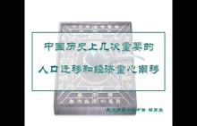 2018届高考历史-中国历史上几次重要的人口迁移和经济重心南移-微课堂视频