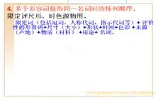 中考英语:多个形容词修饰同一名词时的顺序-微课堂视频